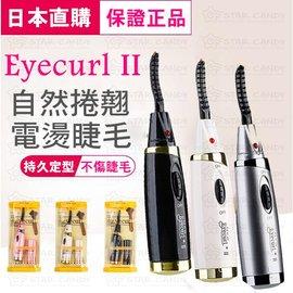 ~超取 ~ 女人我   Eyecurl II 超持久電燙睫毛器 化妝 美髮 生日 睫毛刷