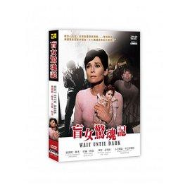 合友唱片 盲女驚魂記  DVD  Wait Until Dark