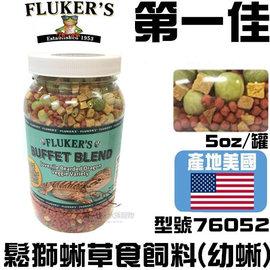 [第一佳 水族宠物] 美国 FLUKER`S【松狮蜥草食饲料 幼蜥 F76052 5oz】蜥蜴 两栖 爬虫