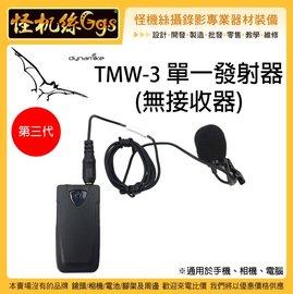 怪機絲 NHS~TMW~1 單一發射器 無線麥克風 無線 麥克風 收音 小蜜蜂 隊麥克風
