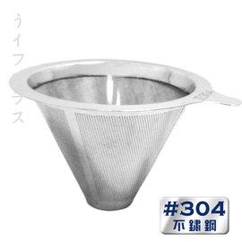 【一品川流】正304不銹鋼咖啡專用濾網(大)-2~4人 (商品不含咖啡壺)