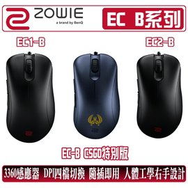 地瓜球~  ZOWIE EC1~B EC2~B CS:GO 電競 滑鼠 EC1 EC2