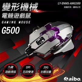 aibo G500 USB 變形機械電競遊戲鼠 LY~ENMS~AMG500 可編寫巨集腳