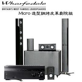 【鑽石音響】Wharfedale Micro造型鋼烤皮革劇院組 (WA-T4/WA-S1/WA-S2/WA-8SB)