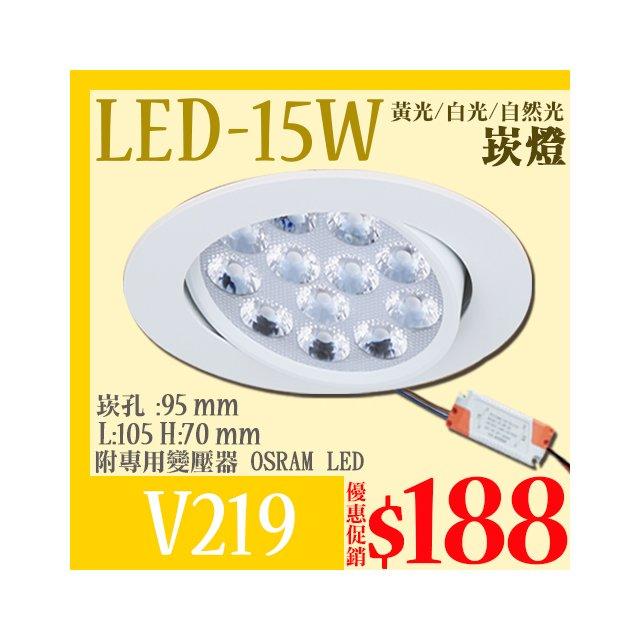 7~阿倫燈具~ PV219 LED 15W 9.5cm崁燈 高亮度 軌道燈 投射燈 商業空