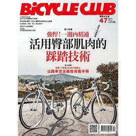 BiCYCLE CLUB 單車俱樂部 2016年4月號 Vol.47