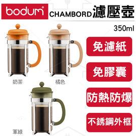 丹麥BODUM CHAMBORD 濾壓壺 350CC 3色  泡咖啡 泡茶 打奶泡 防彈咖