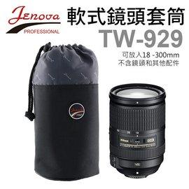~亞洲 商城~JENOVA 吉尼佛 TW~929 軟式鏡頭套筒  小