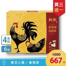 ※親家萃滴雞精禮盒(60ml x 6入)X2盒 香檳茸萃取 黑羽土雞 香檳茸