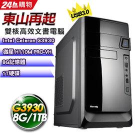 微星 MANAGER【東山再起】G3930 高效文書處理機