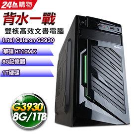 華碩 MANAGER【背水一戰】G3930 高效文書處理機