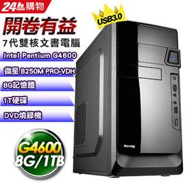 微星 MANAGER【開卷有益】G4600 高效文書處理機
