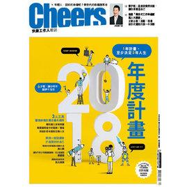 Cheers快樂工作人 12月號 2017 第207期