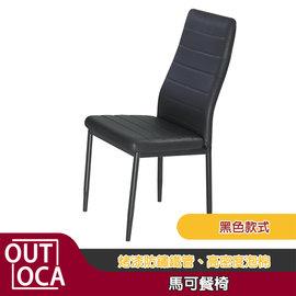 餐椅 椅子 馬可餐椅 2色 ~Outoca 奧得卡~