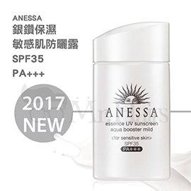 資生堂 2017 安耐曬 銀鑽保濕敏感肌防曬露60ml(SPF35/PA+++) 低敏防曬 Mr.Hairs 頭髮先生