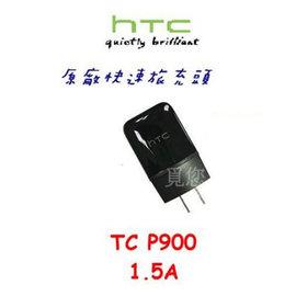 HTC TC P900 旅充頭 充電頭 式電源 器 USB轉換器 1.5A