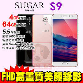 Sugar S9 4G/64G 5.5吋 八核心 美顏錄影 智慧型手機 24期0利率 免運費