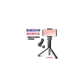 SAMSUNG 随拍限定组 (蓝芽自拍棒+外挂镜头组)