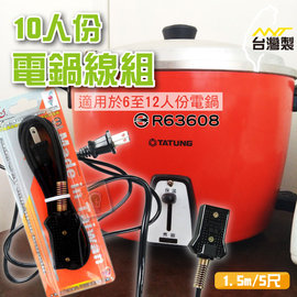 ORG~SD1220a~ 製~10人份 電鍋線 電源線 電鍋線組 替換線 大同電鍋 廚房用