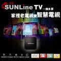 Sunline TV 4k智慧電視盒