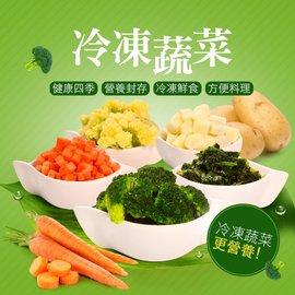 ~大食怪~冷凍蔬菜5天王 白花椰 綠花椰 馬鈴薯 紅蘿蔔 菠菜  1kg 包