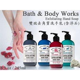 ~彤彤小舖~Bath  Body Works 雙效去角質洗手乳   浮石   245 ml
