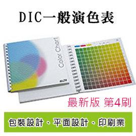 日本 【DIC】 一般色彩 演色表 color chart 色票 /本