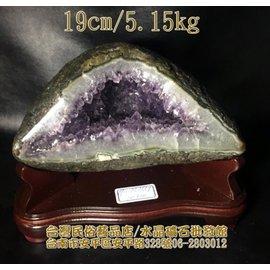 乌拉圭紫晶洞~~高19cm[风水有关系]