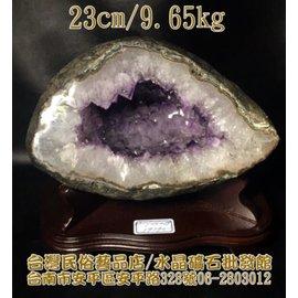 乌拉圭紫晶洞~~高23cm[风水有关系]