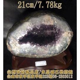 乌拉圭紫晶洞~~高21cm[风水有关系]