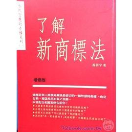 ~企鵝 T_社會法律_C152565E~了解新商標法 增修版  永然智慧財產權系列1