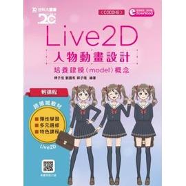 輕課程Live 2D人物動畫 :培養建模(model)概念附軟體試用版及範例素材檔