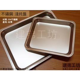 :::建弟工坊:::正304不鏽鋼 淺 托盤 中 長335 寬255 高25mm 白鐵 茶