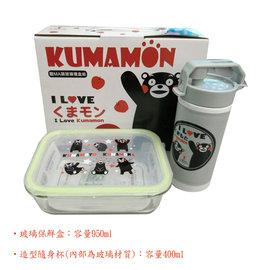 日本KUMAMON 熊本熊/酷MA萌玻璃禮盒組 (密扣式玻璃保鮮盒+隨身杯)◆買一送一