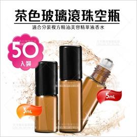 50入  茶色玻璃鐵頭滾珠空瓶 3mL 5mL ~~分裝複方精油.美容精華.香水 5701