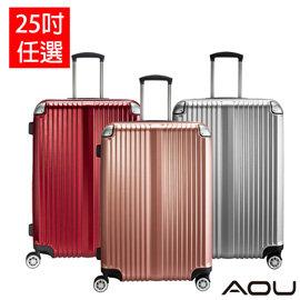 AOU 城市系列第二代 25吋可加大輕量防刮TSA海關鎖防爆拉鍊旅行箱(多色任選)90-028B