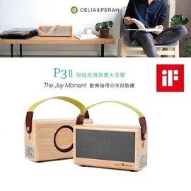 CELIA&PERAH P3 II 無線高傳真實木音響藍芽喇叭 NFC 藍芽 台灣手工 德國紅點設計