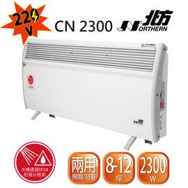 【北方】第二代房間、浴室兩用對流式電暖器 CN2300