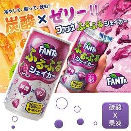 【FANTA】芬达果汁碳酸饮料-果冻果粒入 葡萄 180ml 日本进口饮料