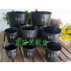 【园艺城堡】 8寸黑软盆20个/组