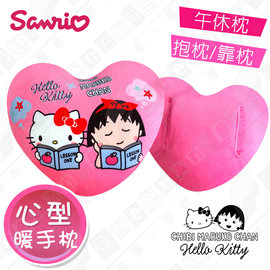 【Hello Kitty x 小丸子】超可爱联名款 心型 午安枕 暖手枕 抱枕 靠枕 多用途(正版授权)