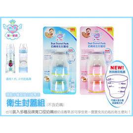 PC 24H到貨 #10084 ~第一寶寶 衛生封蓋組2套一組~含2刻度奶瓶蓋 2寬口奶嘴