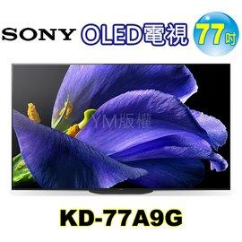 SONY索尼65吋日製連網4K液晶電視價格《KD-65X9300E》送30吋行李箱含專屬吊牌