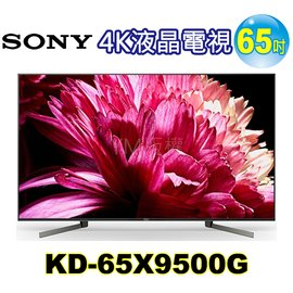 SONY索尼65吋日製連網4K液晶電視價格《KD-65X9000E》送30吋行李箱含專屬吊牌