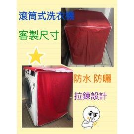 【微笑 e商城】WD15H7300KW TW 三星 滾筒洗衣機 防塵套 防塵罩 訂作 拉鍊