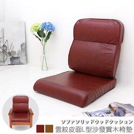 坐垫/椅垫/木椅垫/沙发椅垫 《云纹皮面L型沙发实木椅垫》-台客严选