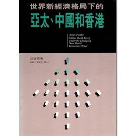 世界新經濟格局下的亞太、中國和香港