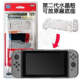 任天堂 Switch NS 2代 主機  左右手把 分離式 硬殼 水晶殼 透明  可免拆插