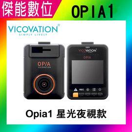 視連科 VICO OPIA1 OPIA~1 ~贈16G 雙支架~SONY STARVIS