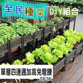 【花园城堡】DIY组合式蔬菜种植箱/大型蔬果栽培箱/单层四连通加高免弯腰(SF3K)